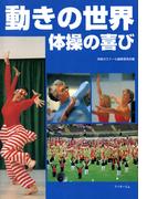 動きの世界 : 体操の喜び