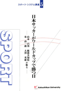 日本サッカーがワールドカップで勝つ日 : 山本昌邦、綾部美知枝、布啓一郎、大澤英雄が斬る(スポーツ・システム講座)
