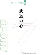 武道の心(スポーツ・システム講座)