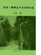 牧水・朝鮮五十七日間の旅