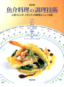 魚介料理の調理技術 [改訂版]  人気フレンチ、イタリアンの評判メニューの技