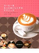 コーヒーをもっとおいしくするテクニック  コーヒーの新しい魅力を実感できる16店のコツと技術(旭屋出版mook)