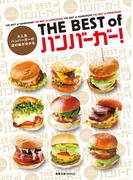 THE BEST of ハンバーガー!   大人気ハンバーガーの店の味が分かる(旭屋出版mook)