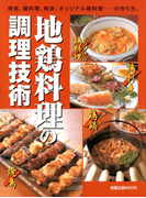 地鶏料理の調理技術  焼鳥、鍋料理、刺身、オリジナル鶏料理…の作り方。(旭屋出版mook)