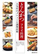 とんかつ フライ料理  人気店のメニューと調理技術(旭屋出版mook)