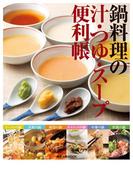鍋料理の汁・つゆ・スープ便利帳(旭屋出版mook)