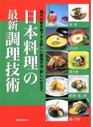 日本料理の最新調理技術  現代の客を魅了する新しい調理手法・新しい仕立て(旭屋出版mook)