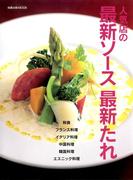 人気店の最新ソース 最新たれ(旭屋出版mook)