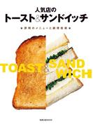 人気店のトースト&サンドイッチ  ★評判のメニューと調理技術★(旭屋出版mook)