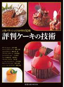 評判ケーキの技術  人気パティシェたちが作る50品(旭屋出版mook)
