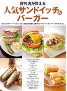 評判店が教える人気サンドイッチ&バーガー(旭屋出版mook)