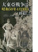 大東亜戦争は昭和50年4月30日に終結した