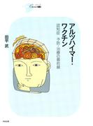 アルツハイマー・ワクチン(シリーズCura)