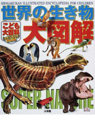 世界の生き物大図解 こども大百科キッズペディアスペシャル