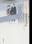 雨の底 (慶次郎縁側日記)