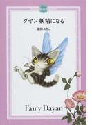 ダヤン妖精になる (DAYAN'S COLLECTION BOOKS)
