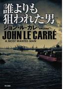 誰よりも狙われた男 (Hayakawa Novels)