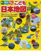 見て、学んで、力がつく!こども日本地図 写真とイラストいっぱいの地図で、楽しく日本の都道府県を学ぼう!