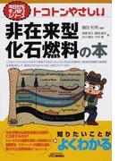トコトンやさしい非在来型化石燃料の本 (B&Tブックス 今日からモノ知りシリーズ)