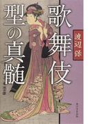 歌舞伎型の真髄