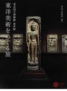 東洋美術をめぐる旅 東京国立博物館東洋館 (コロナ・ブックス)(コロナ・ブックス)