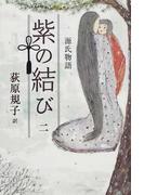 源氏物語 紫の結び 2 源氏物語 2
