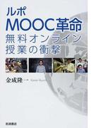 ルポMOOC革命 無料オンライン授業の衝撃