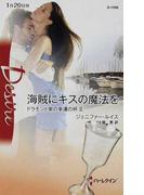 海賊にキスの魔法を (ハーレクイン・ディザイア Desire ドラモンド家の幸運の杯)(ハーレクイン・ディザイア)