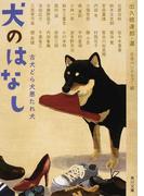 犬のはなし 古犬どら犬悪たれ犬 (角川文庫)(角川文庫)