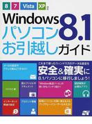 Windows 8.1パソコンお引越しガイド