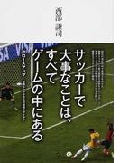 サッカーで大事なことは、すべてゲームの中にある 1 クローズアップ 世界トップクラスの技術とアイデア