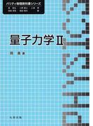 量子力学 2 (パリティ物理教科書シリーズ)