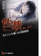 性裁 未亡人と令嬢・20日間拷問 (フランス書院文庫)(フランス書院文庫)