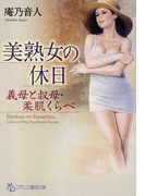 美熟女の休日 義母と叔母・柔肌くらべ (フランス書院文庫)(フランス書院文庫)