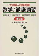 大学編入試験問題数学/徹底演習 微分積分・線形代数・応用数学・確率 第3版