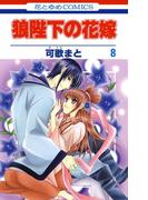 狼陛下の花嫁(8)(花とゆめコミックス)