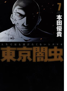 東京闇虫(7)(ジェッツコミックス)