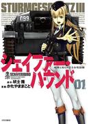 シェイファー・ハウンド(1)(ジェッツコミックス)