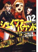 シェイファー・ハウンド(2)(ジェッツコミックス)