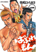 ばぶれもん(1)(ジェッツコミックス)