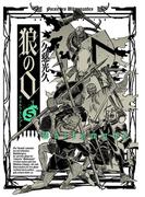 狼の口 ヴォルフスムント 5巻(ビームコミックス)