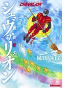 鋼鉄奇士シュヴァリオン 2(ビームコミックス(ハルタ))