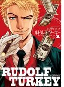ルドルフ・ターキー 1巻(ビームコミックス(ハルタ))