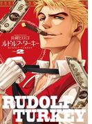ルドルフ・ターキー 2巻(HARTA COMIX)