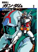 機動戦士ガンダム II(角川スニーカー文庫)