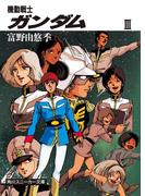 機動戦士ガンダム III(角川スニーカー文庫)
