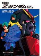 機動戦士Zガンダム 第三部 強化人間(角川スニーカー文庫)