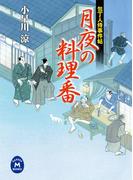 包丁人侍事件帖 月夜の料理番(学研M文庫)