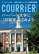 クーリエ・ジャポン セレクト Vol.01 ハーバード大学に「1日留学」してみよう(COURRiER JAPON SELECT)