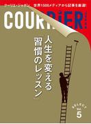 クーリエ・ジャポン セレクト Vol.05 人生を変える「習慣のレッスン」(COURRiER JAPON SELECT)